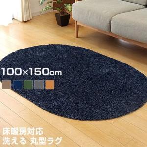 洗える ラグ カーペット 100×150 ホットカーペット対応 安い|alberoshop