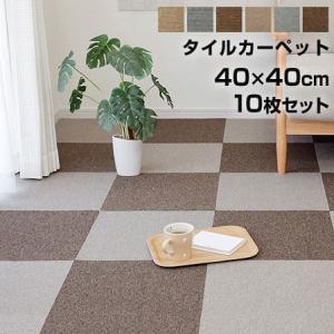 洗える タイルカーペット 40×40 10枚 カーペット タイル 安い|alberoshop