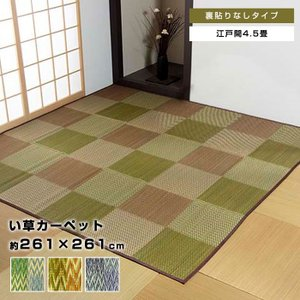 い草ラグ ラグ 花ござ 261×261cm 4.5畳 用 江戸間4.5畳 261×261|alberoshop