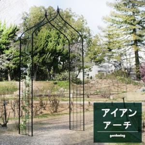 ガーデンアーチ オジートップ アーチ ゲート ガーデニング 園芸 安い|alberoshop