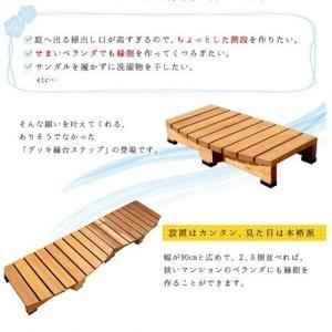 天然木 縁台 90cm 庭 ベンチガーデン ベンチ チェアー 安い|alberoshop|02