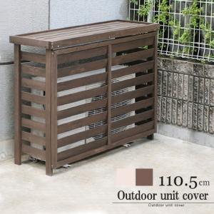 大型木製室外機カバー幅110cm ガーデニング用品 エアコン 安い|alberoshop