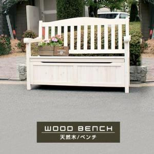 収納庫付き 天然木製ベンチ 幅120cm ウッドベンチ 玄関椅子 安い|alberoshop
