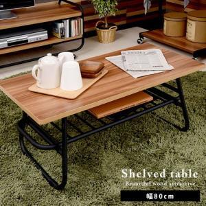 センターテーブル 幅80cm 棚板付き 木製 スチール製 ブラック 安い|alberoshop