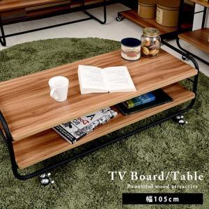 テレビ台兼テーブル 幅105cm 棚板付き 木製 スチール製|alberoshop
