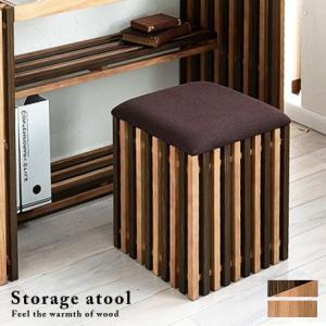 スツール 収納スツール 椅子 木製 イス いす 収納 ボックス 安い|alberoshop