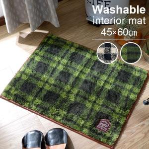 洗える リビングマット 45cm 60cm 長方形 インテリアマット 安い|alberoshop