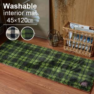 洗える リビングマット 45cm 120cm 長方形 インテリアマット 安い|alberoshop