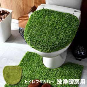 トイレフタカバー 洗浄暖房用 単品 トイレ蓋カバー トイレふたカバー alberoshop