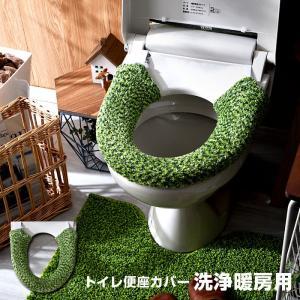 便座カバー 洗浄暖房型 トイレ u型 おしゃれ 洗浄 暖房 ゴムタイプ 安い alberoshop