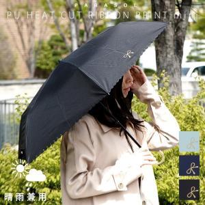日傘 晴雨兼用 雨傘 折りたたみ傘 軽量 遮光 リボン レース風 安い|alberoshop