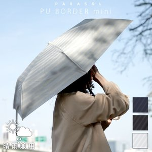 日傘 晴雨兼用 雨傘 折りたたみ傘 軽量 遮光 ボーダー 傘 安い|alberoshop