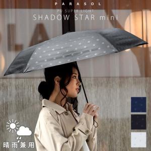 日傘 晴雨兼用 雨傘 折りたたみ傘 超軽量 遮光 スター 星柄 安い|alberoshop