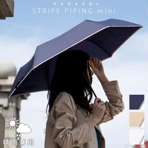 日傘 晴雨兼用 雨傘 折りたたみ傘 軽量 遮光 ストライプ パイピング 安い alberoshop