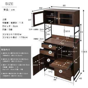 食器棚 おしゃれ 幅90cm レンジ台 キッチン収納 食器棚|alberoshop|06