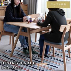 ダイニングテーブル テーブル ダイニング 北欧 おしゃれ 幅140cm 高さ70|alberoshop