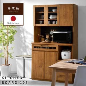 食器棚 レンジ台 国産 完成品 幅105 おしゃれ キッチン収納 ラック alberoshop