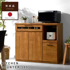 食器棚 レンジ台 キッチンカウンター 国産 完成品 幅105 おしゃれ alberoshop