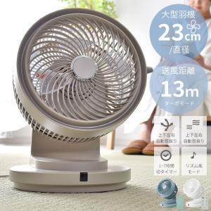 サーキュレーター 扇風機 3d 首振り 換気 上下左右 自動首振り おしゃれ タイマー リモコン付き リビング 卓上 一人暮らし 寝室 室内干し 脱衣所 部屋干し alberoshop