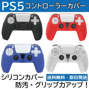 PS5 コントローラー カバー シリコン素材 専用設計 滑らない 4色 albert0051