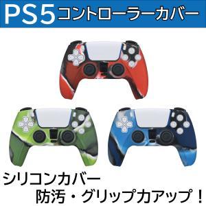 PS5 コントローラー カバー シリコン素材 専用設計 滑らない albert0051