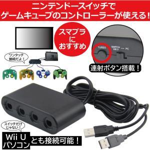 Nintendo Switch & WiiU & PC 対応 GCコントローラー接続...