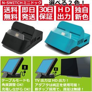SWITCH ミニドック 充電スタンド TV出力 小型ドック  充電しながらゲーム可能