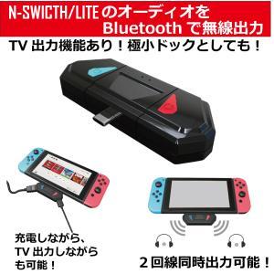 SWITCH Bluetoothトランスミッター ワイヤレス レシーバー ミニドック TV出力可能 2台同時接続 albert0051