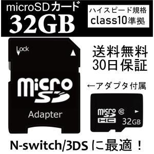 microSDカード マイクロSD microSDHC 32GB class10 バルク品 ニンテン...
