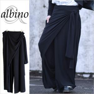 【albino】 巻きスカートデザインドレープワイドパンツ