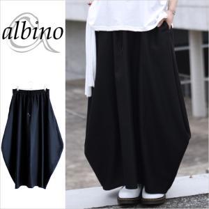 【albino】 バルーンシルエットロングスカート