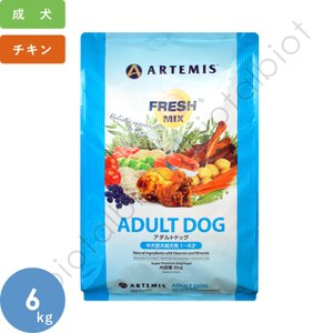 アーテミス アダルトドッグ 6kg (ARTEMIS ドッグフード)