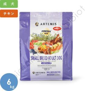 アーテミス スモールブリードアダルト 6kg (ARTEMIS ドッグフード)