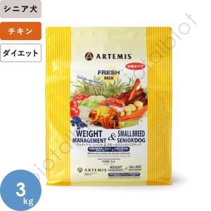アーテミス ウェイトマネジメント&スモールシニアドッグ 3kg (ARTEMIS ドッグフード)