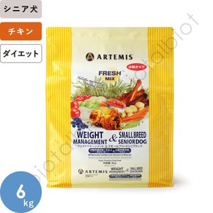 アーテミス ウェイトマネジメント&スモールシニアドッグ 6kg (ARTEMIS ドッグフード)