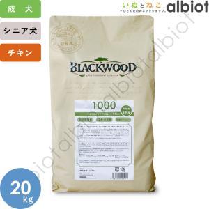(新パッケージ) ブラックウッド 1000 ドッグフード 20kg (5kg×4)