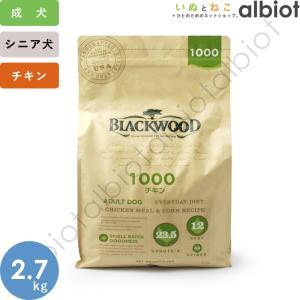 ブラックウッド 1000 ドッグフード 2.7kg