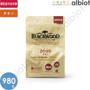 ブラックウッド 2000 980g