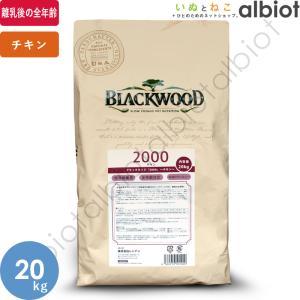ブラックウッド 2000 ドッグフード 20kg (5kg×4)|albiot-shop
