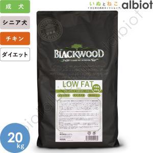 ブラックウッド LOW FAT ドッグフード 20kg