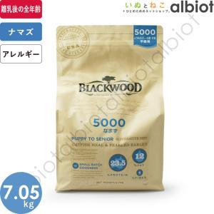 (新パッケージ) ブラックウッド 5000 ドッグフード 7.05kg (3.6kg×2)