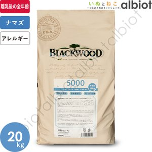 ブラックウッド 5000 ドッグフード 20kg (5kg×4)