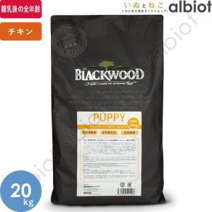 (新パッケージ) ブラックウッド パピー ドッグフード 20kg (5kg×4)
