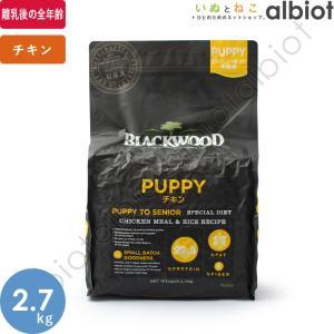 ブラックウッド パピー ドッグフード 2.7kg