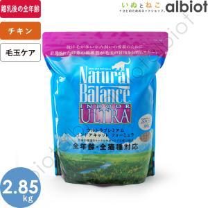 ナチュラルバランス (Natural Balance) インドアキャット 2.85kg
