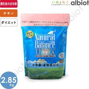 ナチュラルバランス リデュースカロリー キャットフード 2.85kg