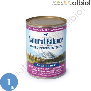 ナチュラルバランス スウィートポテト&ベニソン缶 369g