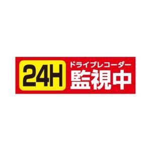 【ドライブレコーダーステッカー】 24H 監視中 Mサイズ・...