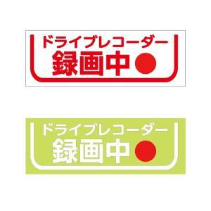 【ドライブレコーダーステッカー】 録画中 Mサイズ・切り文字...
