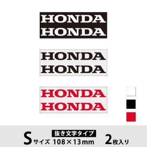 ホンダ 純正ステッカー HONDA Sサイズ ホワイト・ブラック・レッド 2枚入り*抜き文字タイプ